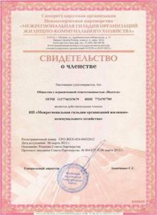 Свидетельство о членстве в Межрегиональной гильдии организаций ЖКХ