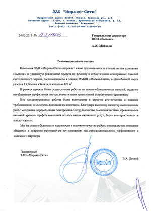 Отзыв ЗАО «Миракс-Сити» о компании «Высота»