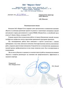 Отзыв ЗАО «Миракс-Сити»