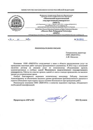 Отзыв МПГУ о компании «Высота»