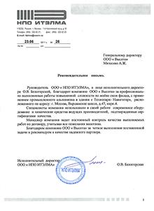 Отзыв ООО «НПО Итэлма»
