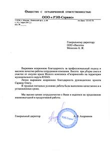 Отзыв ООО «РЭП-Сервис»