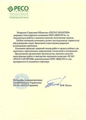 Отзыв «РЕСО-Гарантия» о компании «Высота»