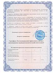 Сертификат о соответствии требованиям Системы Экологического Менеджмента ISO 14001-2004