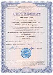 Сертификат о соответствии требованиям системы охраны труда и промышленной безовасности (OHSAS 18001-2007)