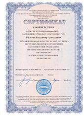 Сертификат о соответствии требованиям Системы Менеджмента Качества ГОСТ ISO 9001-2011