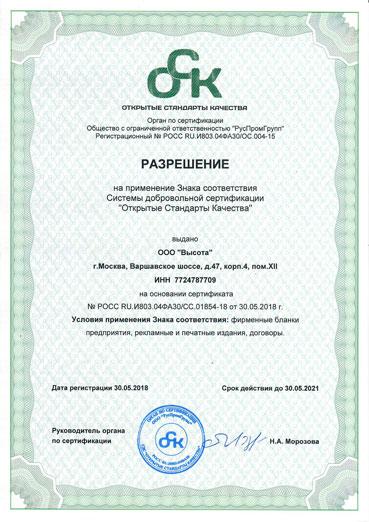 Разрешение на применение Знака соответствия Системы добровольной сертификации Открытые Стандартны Качества