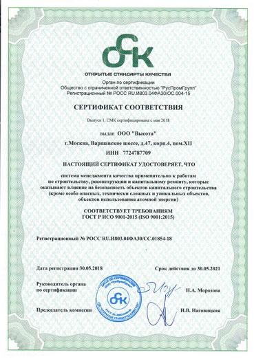 Сертификат о соответствии требованиям ISO 9001-2015