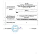 СРО «Межрегиональная гильдия строителей»