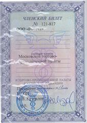 Членский билет Московской торгово-промышленной палаты