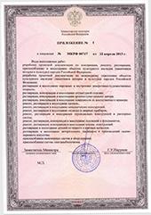 Лицензия на осуществление деятельности по сохранинию объектов культурного наследия
